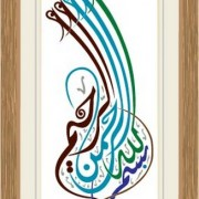 0690ashutterstock_137461466---Arapca-hat-ile-yazilmis-besmele
