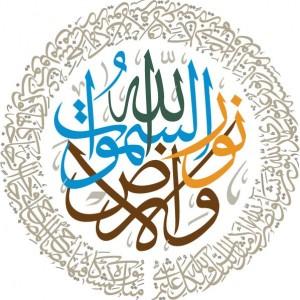 6830eshutterstock_134962148---Arapca-Allah-yer-ve-gogun-nurudur-yazisi